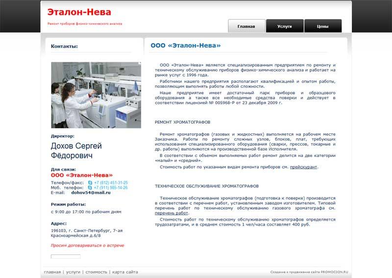 Портфолио создание  под продвижение и настройка рекламы сайта: Сайт профессионального сварочного оборудования