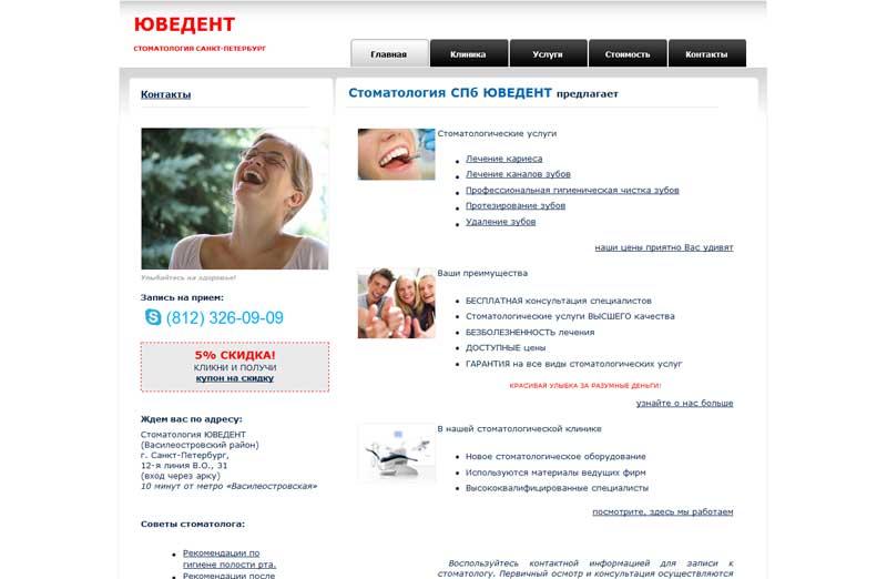 Портфолио создание  под продвижение и настройка рекламы сайта: Сайт стоматологии
